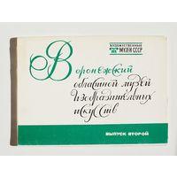 Набор 16 открыток . Живопись . 1985 г.
