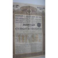 Облигация 1896 г.( 3 % золотой заём )