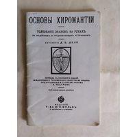 Книга Основы Хиромантии\0