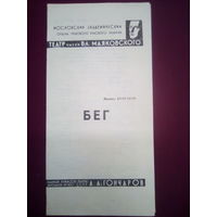 Программа Театр Маяковского 1982г Бег