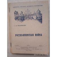 Ряснянский С. Русско-японская война. /Нью-Йорк 1954г./ Редкая книга!