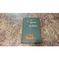 Купер - Браво, Морская волшебница - том 5 собрания из шести книг