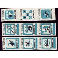9 этикеток 1968 год Олимпиада Гомель