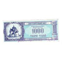 1000 рублей 1994 г. благотворительный билет БПЦ