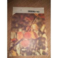 Журнал Юный натуралист 1975 #10
