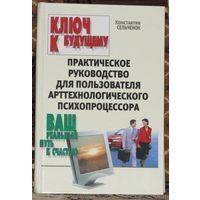 Сельченок К. Ключ к будущему: Практическое руководство пользователя арттехнологического психопроцессора. 2004г.