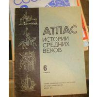 Атлас истории средних веков,6 класс,1977г.