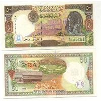 Сирия 50 фунтов 1998г. UNC  распродажа