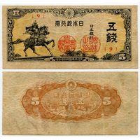 Япония. 5 сен (образца 1944 года, P52)
