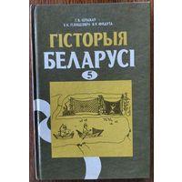 ГIСТОРЫЯ БЕЛАРУСI. 5 КЛАСС.  ХОРОШИЙ УЧЕБНИК 2001 ГОДА!