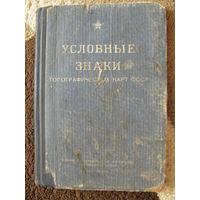 Условные знаки топографических карт СССР