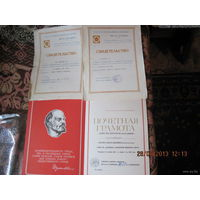 Грамоты СССР 1984,88,89г.Или обмен.