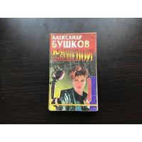 """Александр Бушков. """"Капкан для Бешеной""""."""