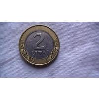 Литва 2 лита 1999г. распродажа