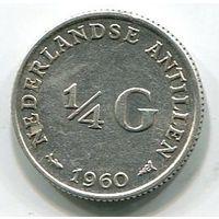 НИДЕРЛАНДСКИЕ АНТИЛЫ - 1/4 ГУЛЬДЕНА 1960