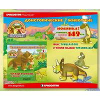 Доисторические животные. Выпуск 1