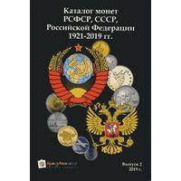 Каталог монет РСФСР, СССР, РФ 1921 - 2019 гг.