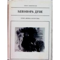 1975. ЭЛНОНОРА ДУЗЕ Ольга Синьорелли, пер. с итал., суперобложка