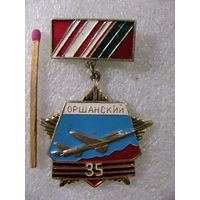 Знак. 35 лет Оршанский авиаполк