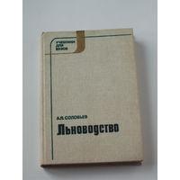 Соловьев А.Я. Льноводство. 2-е изд.,пераб. и доп. М: Агропромиздат, 1989