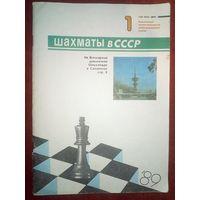 Шахматы в СССР 1989 01 журнал (Шахматы и шахматисты)