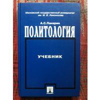 А. С. Панарин. Политология. Учебник.