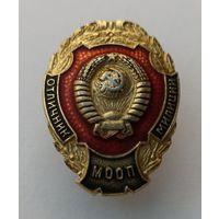 Знак. Отличник милиции МООП . винт. СССР