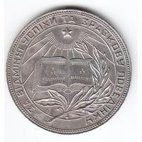 Школьная медаль Укр.ССР,32мм,обр.1949г,серебро925