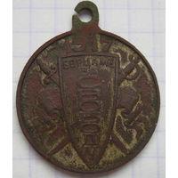 "Медаль (жетон) ""Борцам за свободу"" 1917 г."