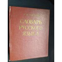 Словарь русского языка С. И. Ожегова \011