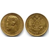 5 рублей 1898 АГ, Николaй II. Красивое коллекционное состояние