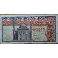 Египет 10 фунтов 1972-75 гг. Pic46
