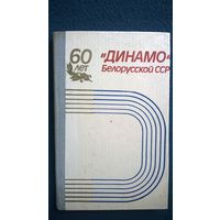 60 лет Динамо Белорусской ССР