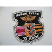 12 отдельный полк связи