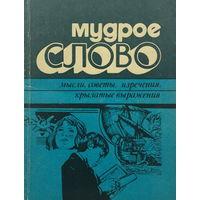 МУДРОЕ СЛОВО, 1985