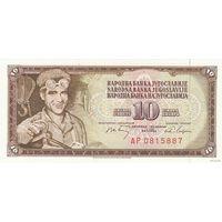 Югославия 10 динар 1968 (ПРЕСС)