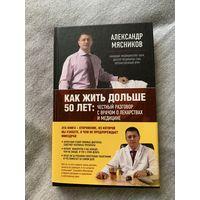 Как жить дольше 50 лет Александр Мясников