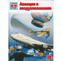 Книга в электронном виде - Авиация и воздухоплавание