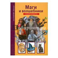 Юлия Дунаева: Маги и волшебники. Энциклопедия