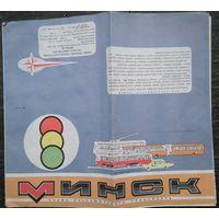 Минск. Схема пассажирского транспорта. 1987 г.