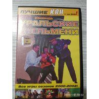 Уральские Пельмени 2000-2002