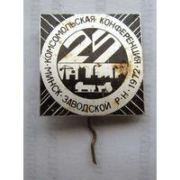 1972 г. 25 комсомольская конференция. Минск. Заводской район