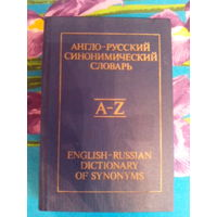 Англо-русский синонимический словарь, 1988г.