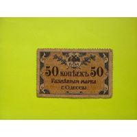 50 копеек Одессы 1917 года