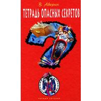 Аверин В. Тетрадь опасных секретов.