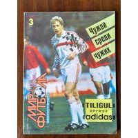 Мир футбола 3-1991