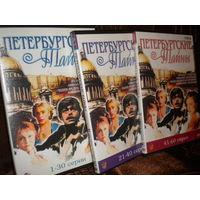 Петербургские тайны 3 DVD-9