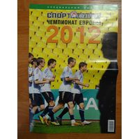 Спорт-экспресс. Спецвыпуск. ЕВРО-2012