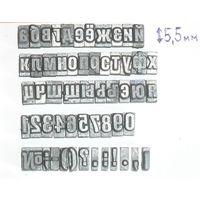 Типографские литеры.Литера.Буквы.Знаки.Цифры.НОВОЕ