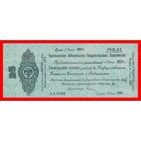 [КОПИЯ] Обязательство 25 рублей 1919г. Омск.
